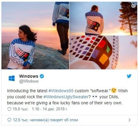 Microsoft нашел новое применение Windows 95