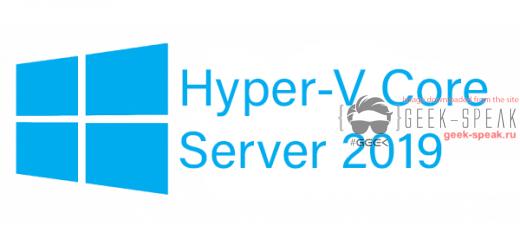 Microsoft Hyper-V Server 2019 доступен для скачивания!