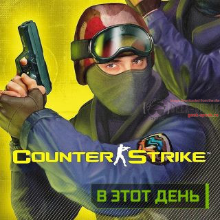 Couter-Strike исполнилось 20 лет!