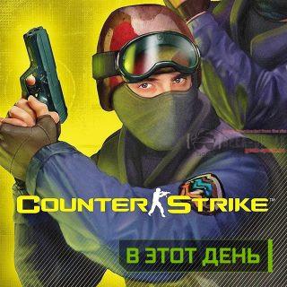 Couter-Strike исполнилось 20 лет!