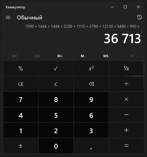 Сетап ПК №1 Бюджет 36.500 руб. [Пилотный]