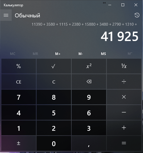 Сетап ПК №2 36.000-41.000 руб. [Intel]