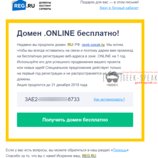 Разыгрываю промо на регистрацию домена в зоне .online