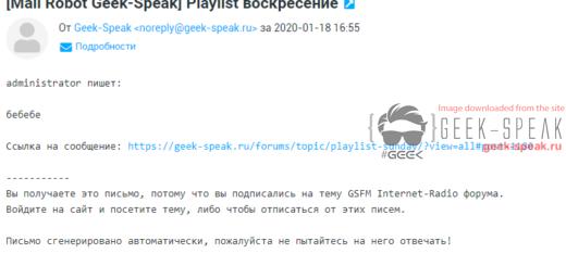 noreply уведомления с форума