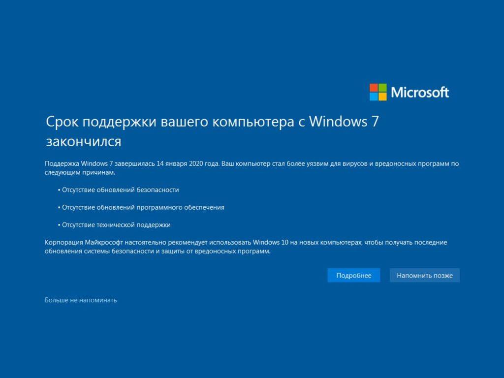 Microsoft прекратила поддержку Windows 7. Чем грозит и как отразится на ОС