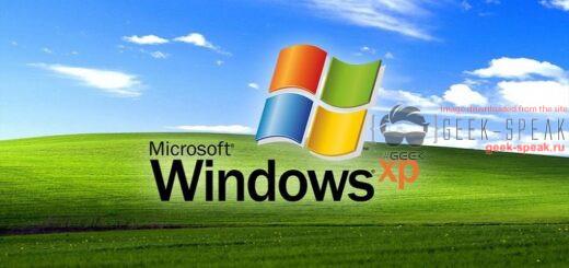 Windows XP - жива ли ты?