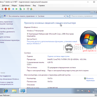 Патч озу для Windows 7 x32 x86