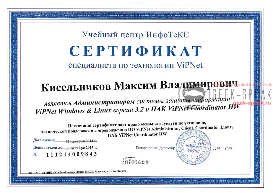 ViPNet3.2_admin