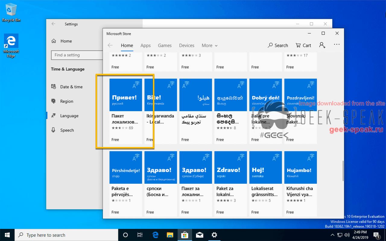 Add a Windows display language in Microsoft Store