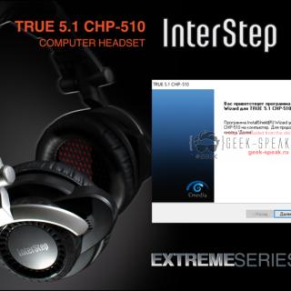 Драйвер InterStep true 5.1 CHP-510