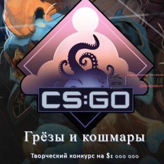 Valve анонсировала конкурс скинов