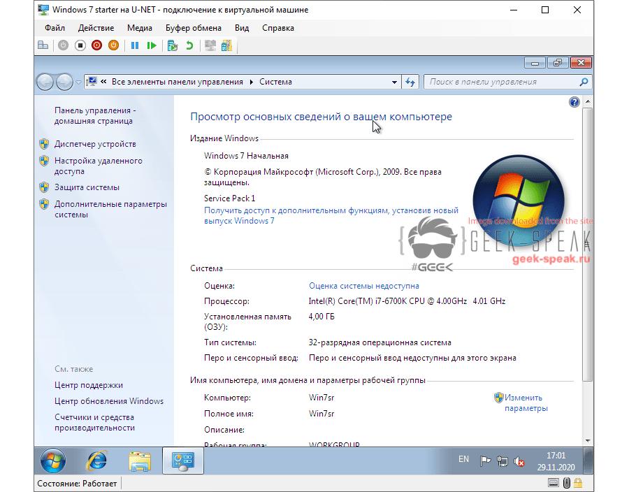 Патч озу для Windows 7 x32 x86